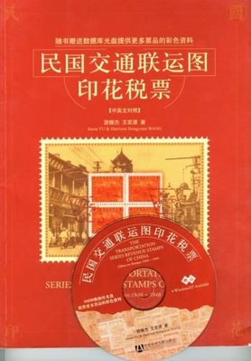 民國交通聯運圖印花稅票(連CD)