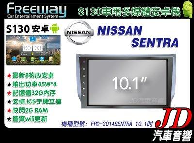 【JD 新北 桃園】FREEWAY NISSAN SENTRA 14年 DVD/數位/導航 10.1吋 S130。安卓機