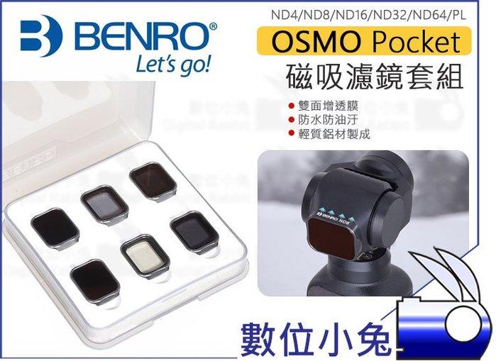 數位小兔【BENRO Osmo Pocket 磁吸濾鏡套組 偏光鏡減光】ND16 ND32 口袋機 PL DJI ND4
