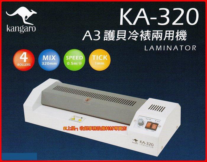 上堤┐ A3冷熱專業護貝機Kangaro KA-320 *4支滾軸護貝更服貼效果佳*鐵殼320mm最大入口寬(有售膠膜)