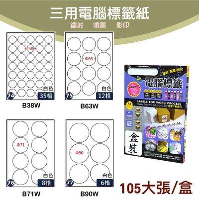 【現貨供應】鶴屋 B38W/B63W/B71W/B90W  標籤紙 出貨 信封貼 影印 雷射 噴墨 貼紙