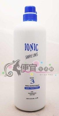 便宜生活館【免沖洗護髮】 IONIC 艾爾妮可一點靈1000ml 特價950元特價這批在送護髮7