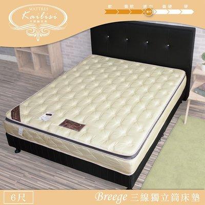 床墊【UHO】Kailisi卡莉絲名床-妮雪三線獨立筒床墊-6尺雙人加大#運費另計