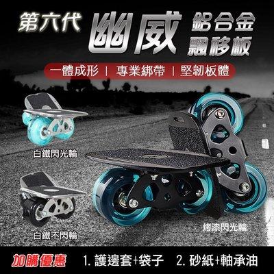 【大有運動】分體式 滑板 第六代 漂移...