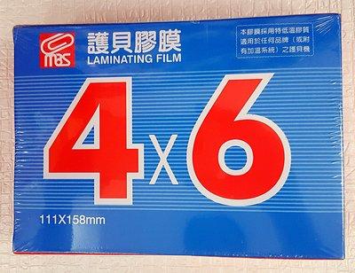 """【萬事捷】護貝膠膜  4""""x6""""(A6)  111x158mm 200入/盒 好好逛文具小舖"""