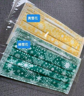 ~出清,降價~銘。。虹成人平面防護口罩,黃雪花,綠雪花,每一片都獨立包裝,50片一盒,如圖示。
