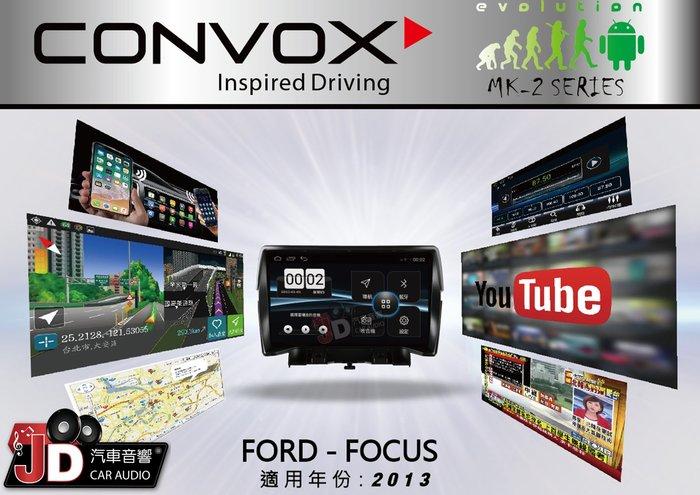【JD汽車音響】CONVOX FORD KUGA 2013 9吋專車專用主機。雙向智慧手機連接/高畫質觸摸IPS液晶顯示
