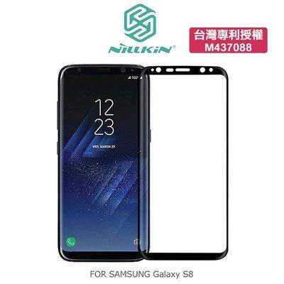 --庫米--NILLKIN SAMSUNG Galaxy S8 3D CP+ MAX 滿版防爆鋼化玻璃貼 9H硬度