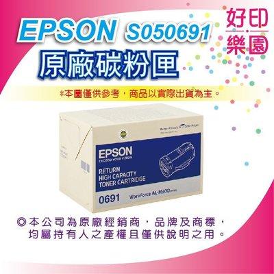 【好印樂園】【含稅】EPSON S050691 原廠碳粉匣 適用:M300D/M300DN/MX300DNF