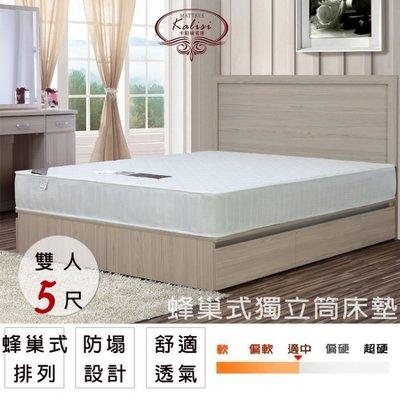 床墊 卡莉絲名床 蜂巢式5尺獨立筒床墊 (交錯式排列) 中彰免運