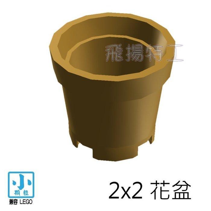 【飛揚特工】小顆粒 積木散件 物品 SRE203 2x2花盆 植物 零件 配件(非LEGO,可與樂高相容)