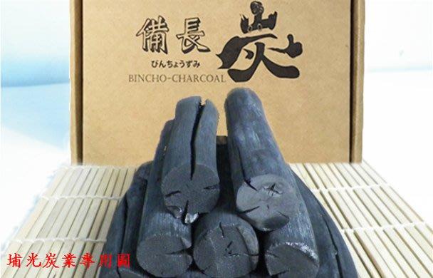 櫸木 備長炭 精挑嚴選級 送禮的最佳選擇 適用:煮水、泡茶 一組三盒 高雄 鳳山
