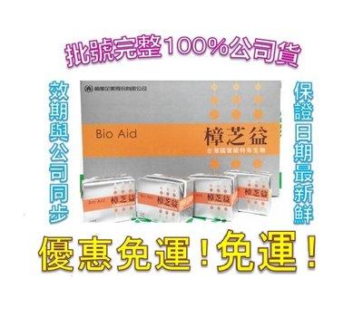 活力臻寶 葡眾 (一箱3500) 995營養液 / 樟芝益 日期最新公司貨