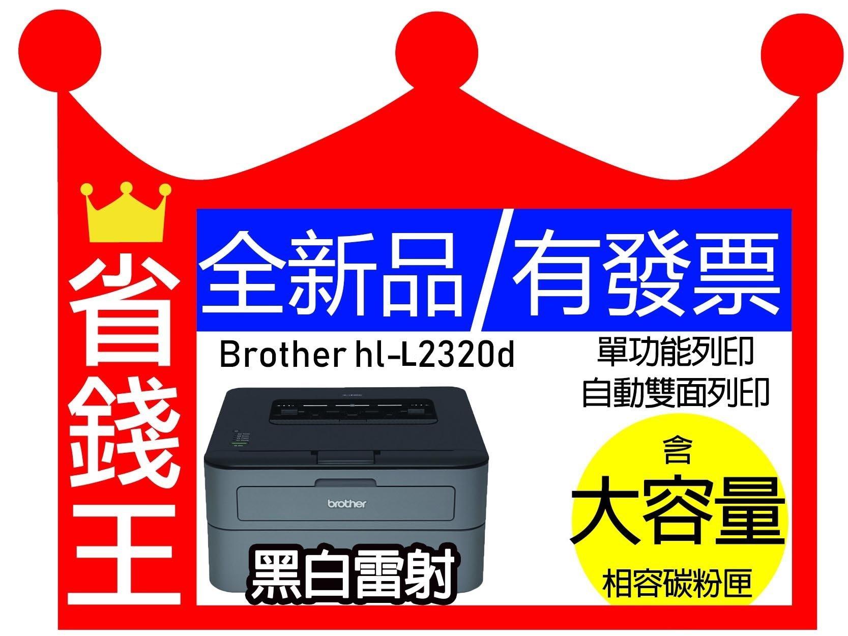 【含發票+3000張大容量相容碳粉匣】Brother HL L2320D 商用 黑白雷射 雙面列印
