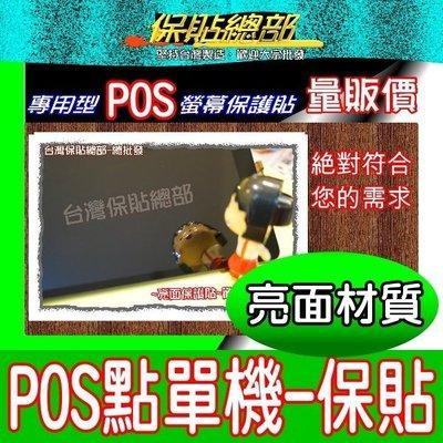 保貼總部~POS機15吋亮面抗刮專用型保護貼,15吋POS機專用型螢幕保護貼