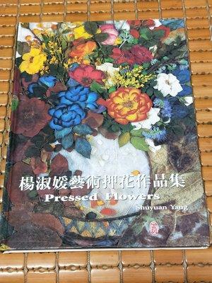 不二書店 楊淑媛藝術押花作品集 Pressed Flowers 精裝本