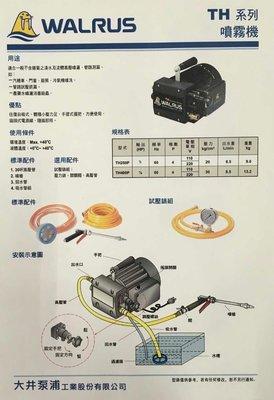 大井洗車機TH400P,大井噴霧機,大井清洗機,1/2HP馬力110/220V ,大井洗車機,大井桃園經銷商。