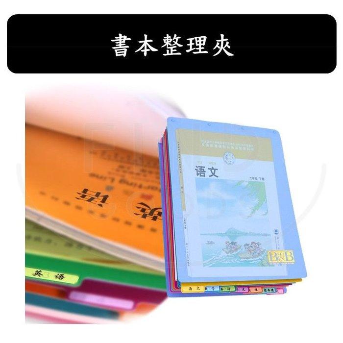 書本整理夾多層分類包包中書本整理學生資料夾 B款[好文具_☆找好物FindGoods☆]
