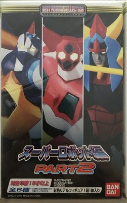2004 Bandai 機械人大戰 三一萬能俠 宇宙飛龍 勇者雷登 Part 2 (共6款)