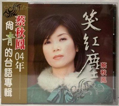 蔡秋鳳2004台語專輯 / 笑紅塵 ,望故鄉 ,姊妹情 【全新未拆】