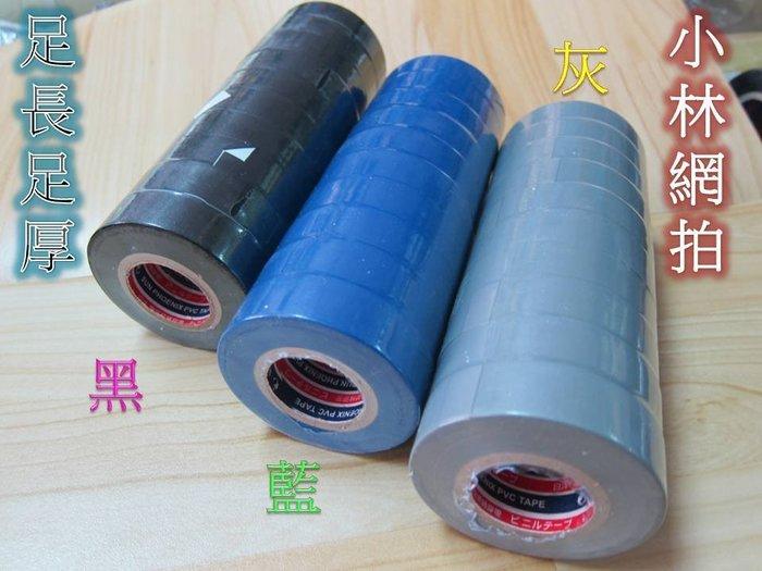 地板黏貼不反光 物超所值絕緣膠布/電火布/PVC膠帶/電線膠布/黏性佳/監控監視防盜門禁用各種尺寸訂製