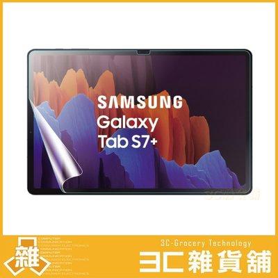 三星 Samsung Galaxy Tab S7+ T970  亮面保護貼 保護貼 保貼 螢幕保護貼 亮面貼