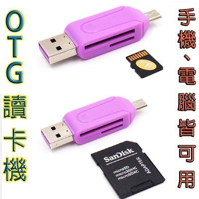 【極品生活】四合一 OTG讀卡機 OTG隨身碟 MICRO USB/USB 讀卡器 MICRO SD/TF卡/SD卡