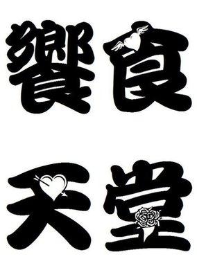 【美聯網】(出清,量充足)饗食天堂平日下午茶餐券(有面額可抵停車,全台適用)(另有午餐,晚餐卷)
