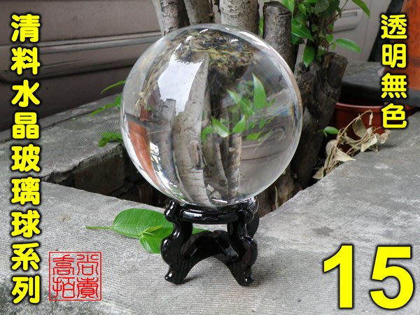 【喬尚拍賣】高透度水晶球【透明無色15公分級】風水.倒影.水晶玻璃球