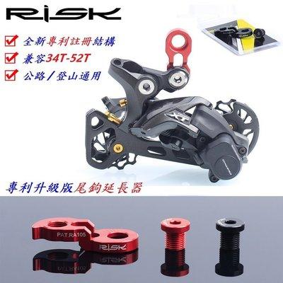 《意生》RISK專利升級版尾鉤延長器 鋁合金CNC勾爪加長轉換器 變速勾爪延伸座延長後爪勾 Shimano SRAM可用