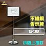【正統台灣製】不鏽鋼告示牌(小版上抽) T...