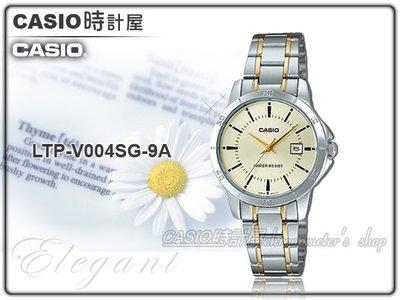 CASIO 手錶專賣店 時計屋 LTP-V004SG-9A 簡約時尚指針女錶 不鏽鋼錶帶 鵝黃 日期顯示 生活防水