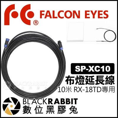 數位黑膠兔【 Falcon Eyes SP-XC10 布燈 RX-18TD 延長線 10米 】 攝影燈 補光燈 捲燈