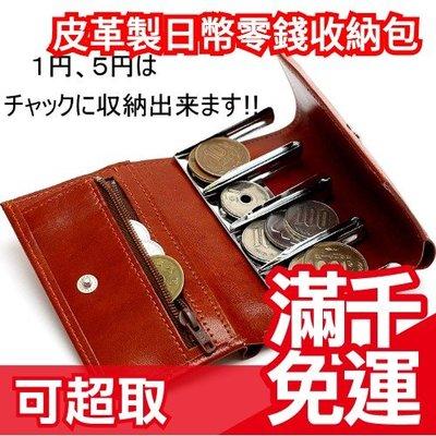 日本製 Men's company 皮革日幣分類零錢包 男性皮夾 旅遊收納包 遊日必備 ❤JP Plus+