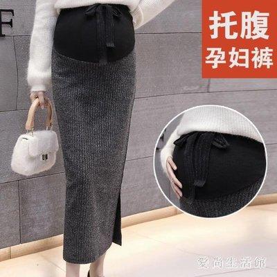 中大尺碼孕婦裙 大碼半身裙秋冬季中長款新款時尚針織開叉裙包臀裙 AW10774