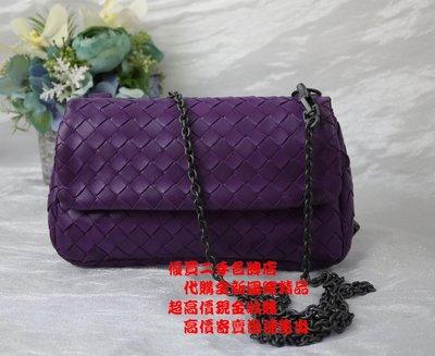 優買二手名牌店 BOTTEGA VENETA BV 310774 紫色 全皮 鍊帶 全編織 斜背包 郵差包 晚宴包
