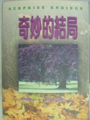 【月界二手書店】奇妙的結局_隆梅爾_天恩出版_原價200 〖宗教〗AES
