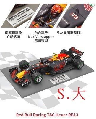 【8/11寄出】7-11 Red Bull Racing TAG Heuer RB13《限量1:18 限量經典賽車模型》