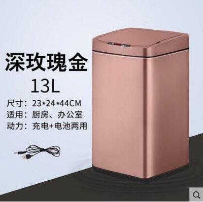 【優上】四方形深玫瑰金13L歐本充電動自動智能垃圾桶感應式