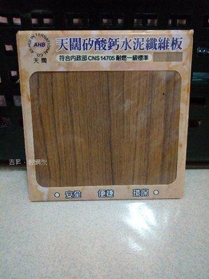 台中,輕鋼架(木紋)矽酸鈣天花板,輕鋼架,輕隔間,暗架天花板!(吉昇)