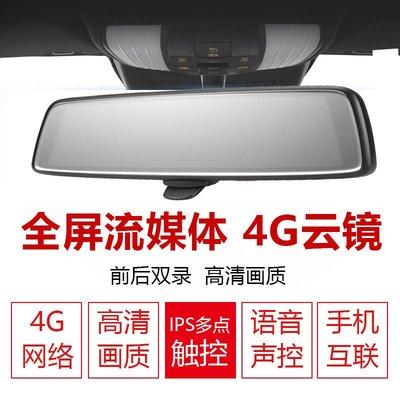 新品10寸后視鏡流媒體 高清1296P無光夜視/4G全網通全屏專車專用7891
