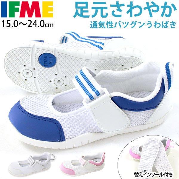 《FOS》日本 IFME 透氣 網眼 兒童 球鞋 童鞋 運動鞋 孩童 幼稚園 開學 上學 禮物 熱銷第ㄧ 限定