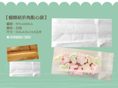 【RTH-C009A,蝴蝶結折角點心袋...