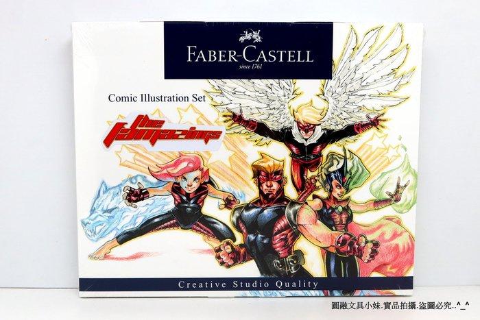 【圓融文具小妹】輝柏 Faber-Castell 超人家族漫畫1 5件套組 彩色鉛筆 鉛筆 代針筆 167195#990