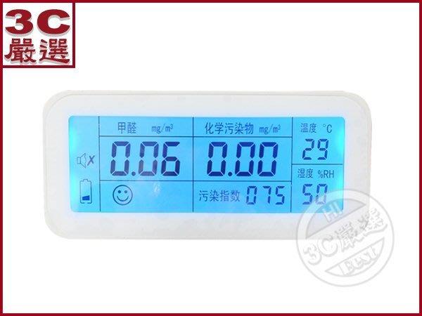 3C嚴選-空氣品質檢測儀 (公司貨一年保) 溫度 濕度 化學污染 汙染指數 家庭空氣品質 甲醛測試儀器 TVOC VOC