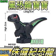 【積木反斗城】 恐龍寶寶 黑 侏儸紀 恐龍 暴龍 霸王龍 迅猛龍 MG1030 MG 袋裝/相容 樂高 LEGO 積木