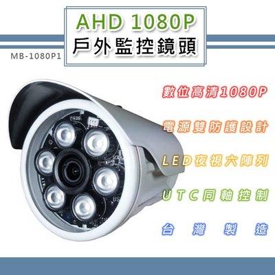 AHD 1080P 戶外監控鏡頭3.6mm 電源雙防護設計 6LED燈強夜視攝影機(MB-1080P1)@桃保科技