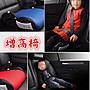 貝比童館 增高椅 增高椅 兒童椅安全座椅 兒童汽車安全座椅增高墊.增高座墊 專用兒童座椅