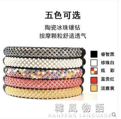 方向盤套女 韓國 可愛男四季通用型鑲鉆新品夏季防滑把套方向盤套