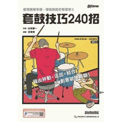 ☆唐尼樂器︵☆ 套鼓技巧240招 (附CD) 爵士鼓教材 使用簡單手順 增加節奏過門庫存!!